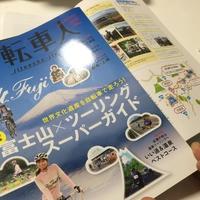 自転車人・富士五湖ツーリング