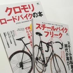 クロモリバイクの勉強